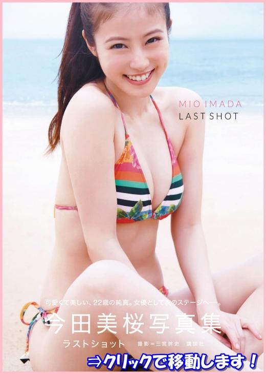 今田美桜のセカンド写真集「ラストショット」の表紙画像です