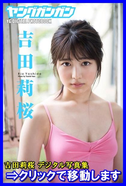 吉田莉桜「女子高生の目覚め」写真集の表紙画像です
