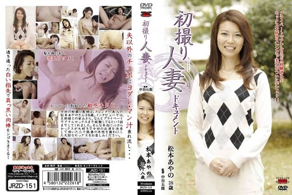 【人妻/浮気】38歳スレンダー熟女の素人妻がセックス好きが高じて、夫を裏切りAVデビューしてしまう...松本あやの
