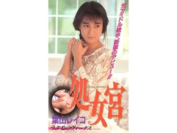 【葉山レイコ】《処女宮》芸能人で元アイドル歌手の美少女が衝撃デビューした懐かしの希少なセックス動画!