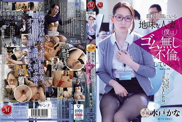 典型的に地味な人妻メガネOLを同僚男性が寝取り。夫以外に中出しされた熟女妻が種付けSEXにドハマりしてしまうwww