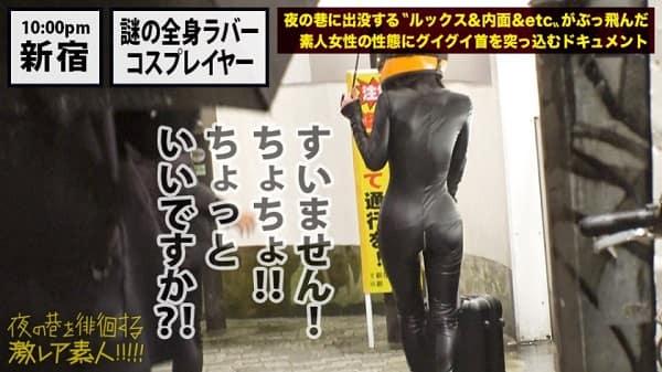 これで日本刀持ってたらまさにキ〇ビル!フルフェイスメットにラバースーツ来た峰不二子っぽい謎の露出痴女レイヤーを捕獲www