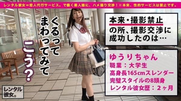 恋人代行サービスでバイトする8頭身スレンダーのモデル級美少女にハメ撮り交渉し女子校生コスプレSEX