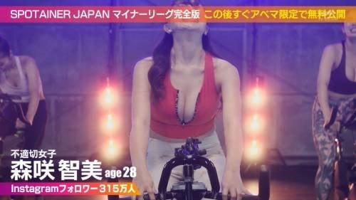 テレビでおっぱい揺れまくり!!自転車。巨乳Youtuberらタレントが「スポテイナーJAPAN」ブルンブルン