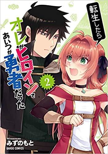 転生したらオレがヒロインであいつが勇者だった 2 (ガルドコミックス) (日本語) 単行本 –