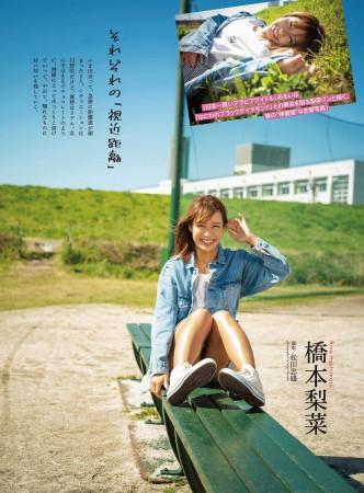 橋本梨菜の画像016