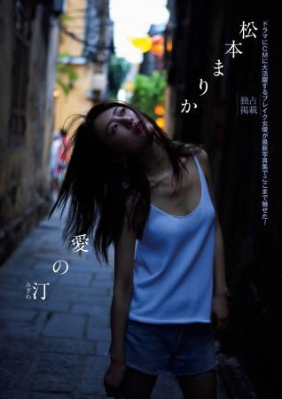 松本まりかの画像046
