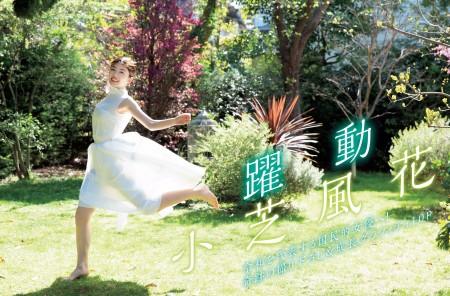 小芝風花の画像016
