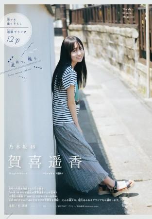 賀喜遥香の画像001