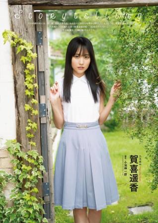 賀喜遥香の画像014