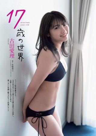 古田愛理の画像020