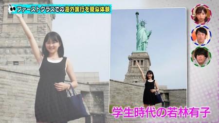 若林有子アナの画像011