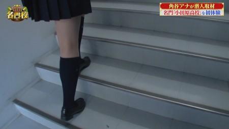 角谷暁子アナの画像001