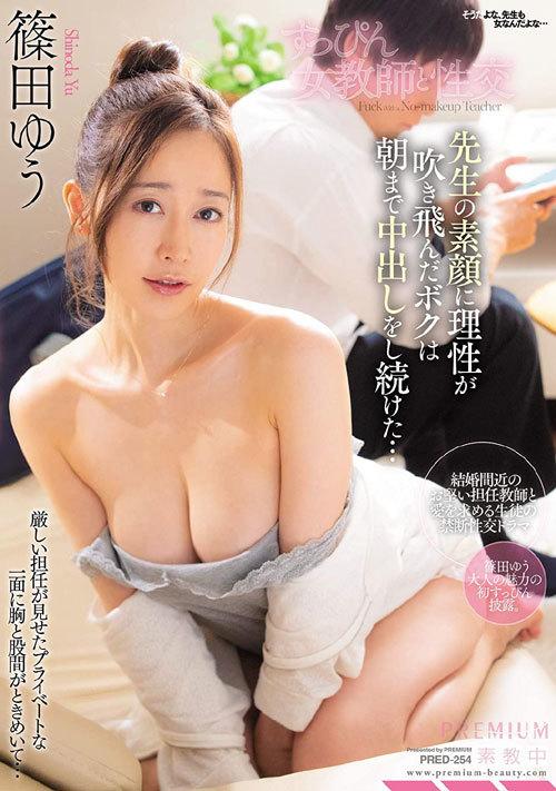 すっぴん女教師と性交 先生の素顔に理性が吹き飛んだボクは朝まで中出しをし続けた… 篠田ゆう