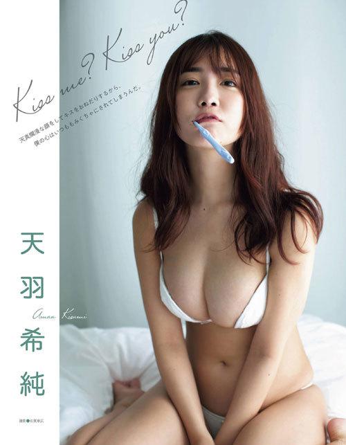 「レディキス」天羽希純の美巨乳手ブラ