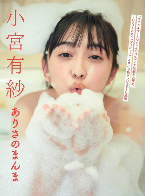 話題の超美人声優 小宮有紗が水着グラビアで美乳&美尻炸裂。