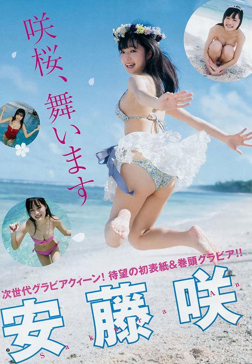 安藤咲桜オタク巨乳美少女のおっぱいの谷間35
