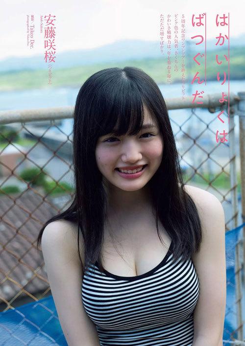 安藤咲桜オタク巨乳美少女のおっぱいの谷間45
