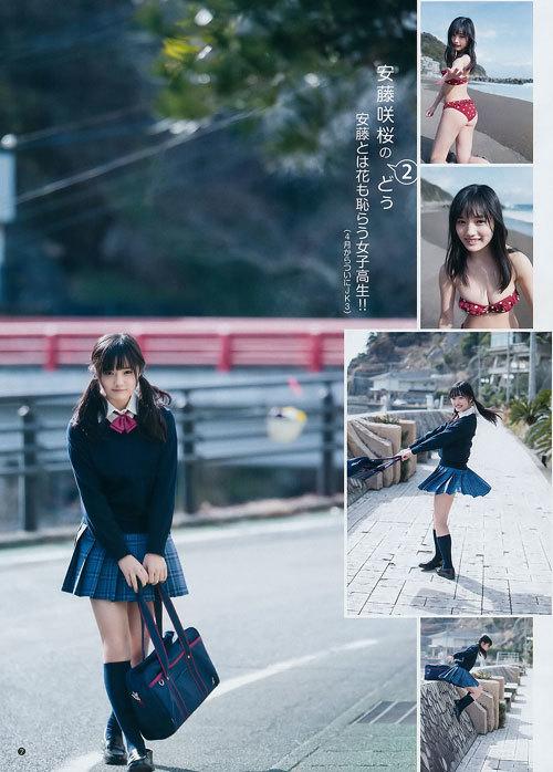 安藤咲桜オタク巨乳美少女のおっぱいの谷間56