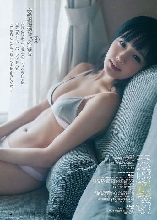 安藤咲桜オタク巨乳美少女のおっぱいの谷間57