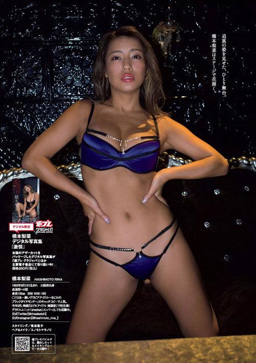 橋本梨菜Gカップの日本一黒いグラドルのおっぱい5