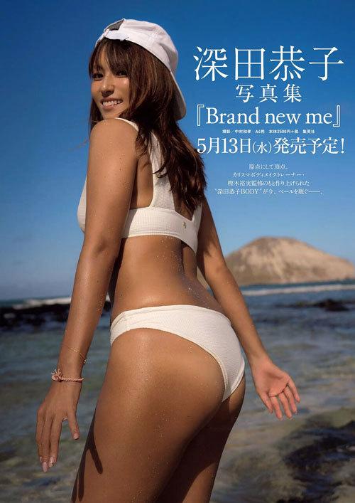 深田恭子さんの美乳おっぱいとお尻が素敵過ぎ80