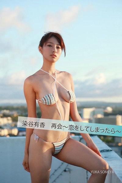 染谷有香「再会〜恋をしてしまったら〜」