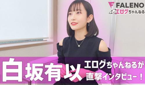 【U-NEXT(H-NEXT)】電撃移籍!FALENO(ファレノ)専属女優の潮吹き白坂有以ちゃんに直撃インタビュー!