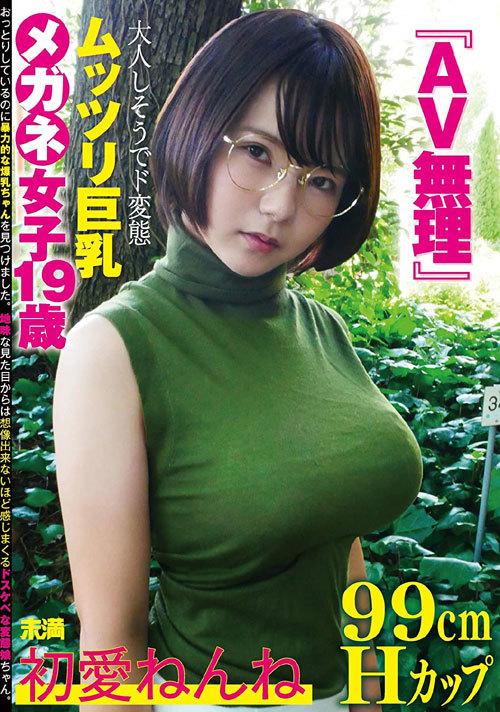 『AV無理』初愛ねんね 99cm Hカップ 大人しそうでド変態 ムッツリ巨乳 メガネ女子19歳