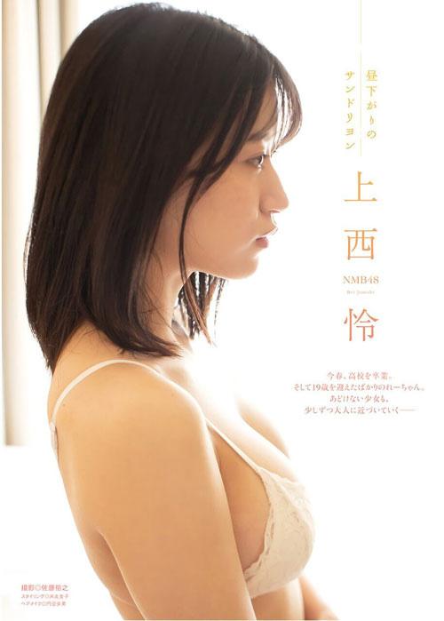 NNMB48上西怜のおっぱいハミ出そうな巨乳水着19