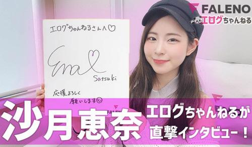 【U-NEXT(H-NEXT)】沙月恵奈ちゃんに直撃インタビュー!FALENO(ファレノ)専属の笑顔がステキな巨乳AV女優!