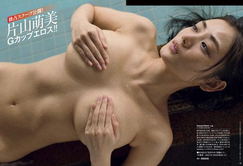 【トップレス】片山萌美(30)『FRIDAY』最新号で大胆全裸を披露wwwwおわん型の美巨乳をばっちりwwww