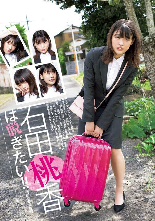 石田桃香 浪速のピーチ姫のおっぱいに釘付け19