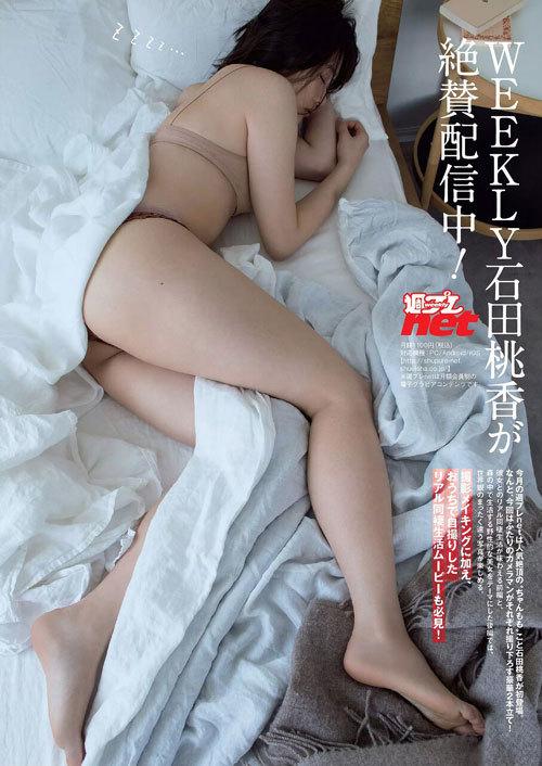 石田桃香 浪速のピーチ姫のおっぱいに釘付け100