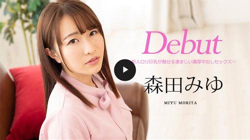 Debut Vol.63 ~新人ロリ巨乳が魅せる凄まじい濃厚中出しセックス~