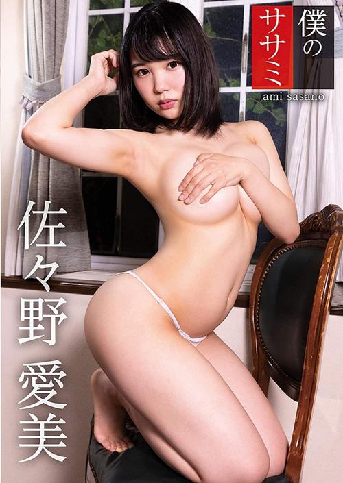 ロリ巨乳とプリプリな尻が魅力なグラドル佐々野愛美が新作イメビでさらに成長したボディを見せてるぞ!