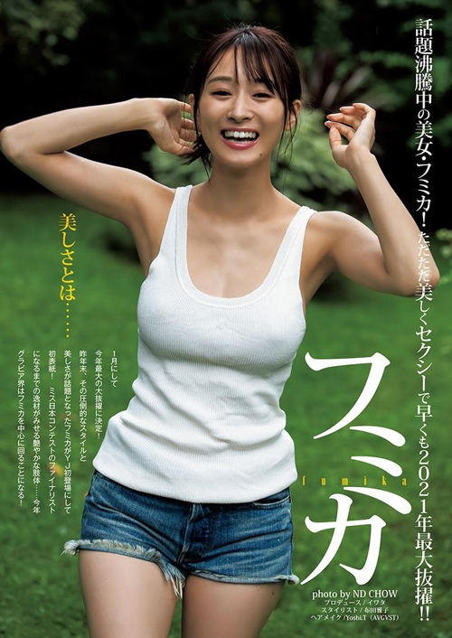 『ヤンジャン』巨乳グラドルのグラビア、乳首が透けている…これって修正ミスなのか…