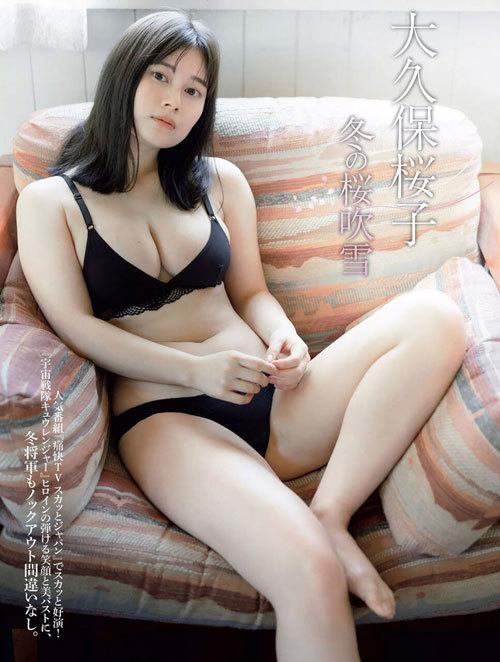 大久保桜子 ヒロインの巨乳おっぱいに釘付け10
