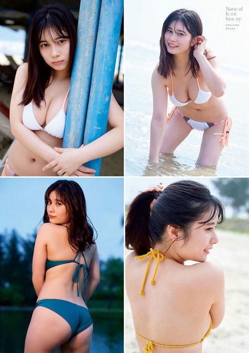 大久保桜子 ヒロインの巨乳おっぱいに釘付け34