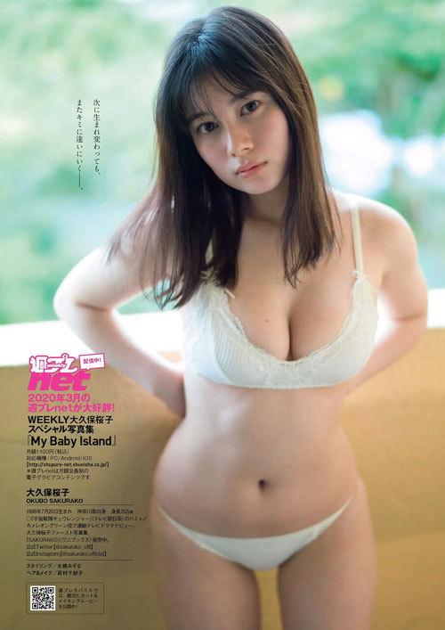 大久保桜子 ヒロインの巨乳おっぱいに釘付け39