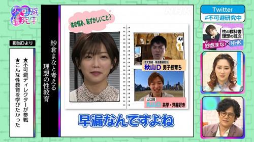 AV女優・紗倉まなさん、NHK性教育番組に出演するwwwwwwwwww