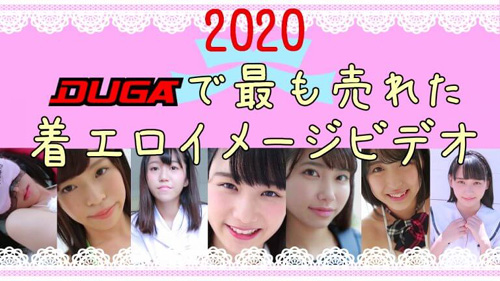 【TOP10】2020年最も売れたイメージビデオはこれだ!DUGAのアイドル着エロ動画ランキング