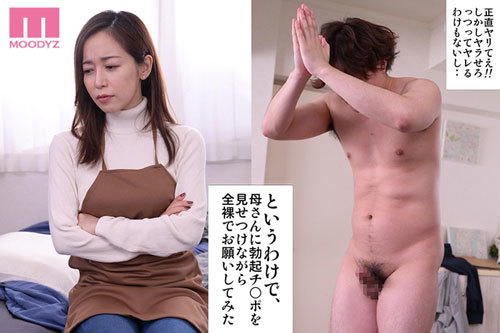 ど~してもこのカラダとヤリたい!! というわけで、全裸で母さんにお願いしてみた。 篠田ゆう1