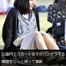公園内でスカート女子がパンチラする瞬間をじっと待って撮影したパンチラ画像