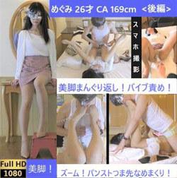 【Zip高画質付】【執拗クリ責め】【スマタ射】【フェラ】【足舐めズーム撮影】パンスト美女の足指を舐めつくす!【めぐみ 26才 CA 高身長169cm】<後編>