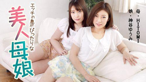 HITOMI & 神谷ゆうみ - エッチの息がぴったりな美人母娘