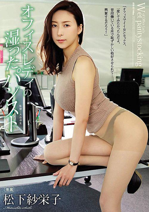 オフィスレディの湿ったパンスト 松下紗栄子