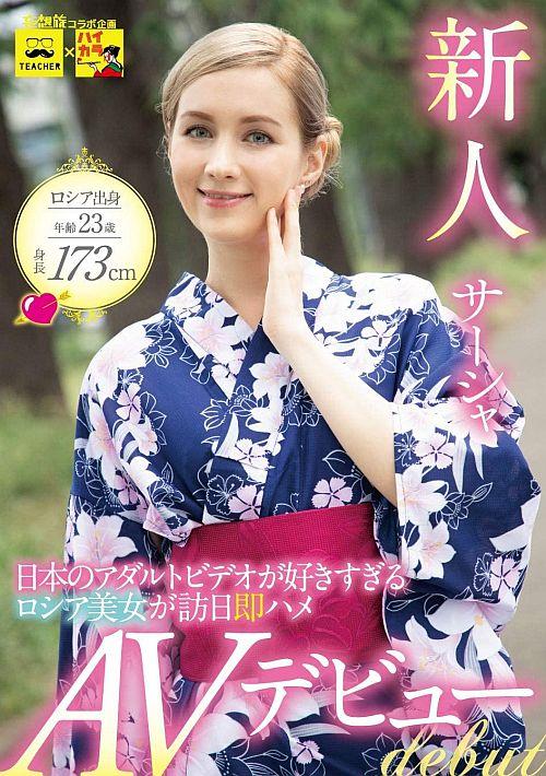 新人 サーシャ 日本のアダルトビデオが好きすぎるロシア美女が訪日即ハメAVデビュー