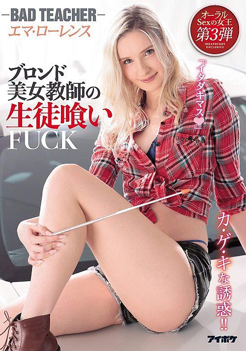 -BAD TEACHER- ブロンド美女教師の生徒喰いFUCK カ・ゲ・キな誘惑!! エマ・ローレンス