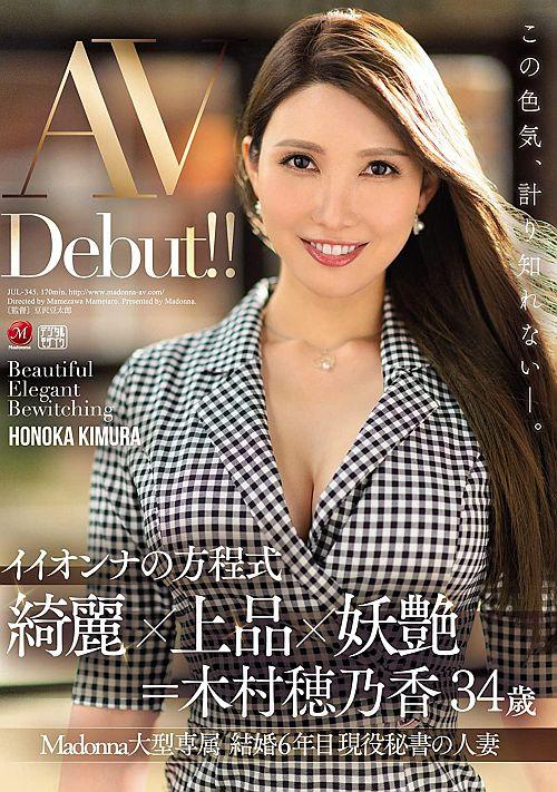 イイオンナの方程式 綺麗×上品×妖艶=木村穂乃香 34歳 AV Debut!!